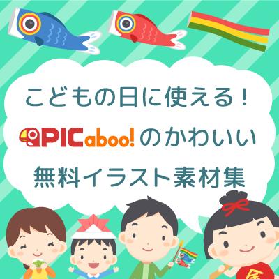 【こどもの日 端午の節句】ピカブー!のかわいい無料イラスト素材集