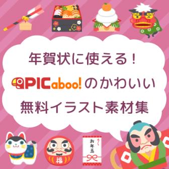 【年賀状に使える!】ピカブー!のかわいい無料イラスト素材集