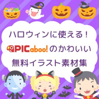 【ハロウィンに使える!】ピカブー!のかわいい無料イラスト素材集