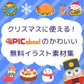 【クリスマスに使える!】ピカブー!のかわいい無料イラスト素材集